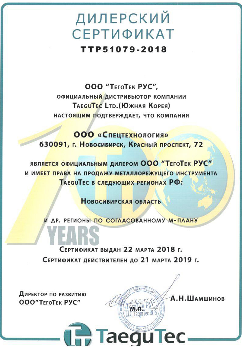 certificate tego 2018